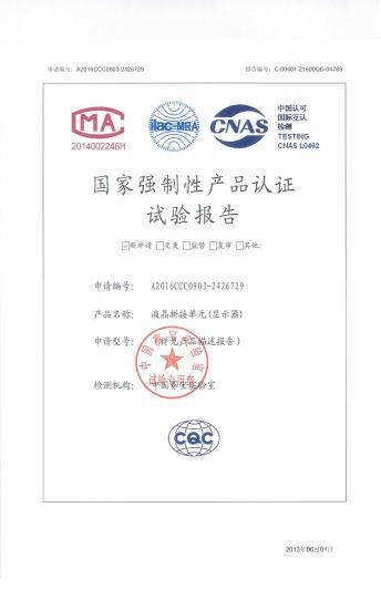 产品认证试验报告